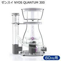 ゼンスイ NYOS QUANTUM 300 60Hz ニオス プロテインスキマー