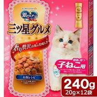 銀のスプーン 三ツ星グルメ 健康に育つ子ねこ用 お魚レシピ 240g(20g×12袋)