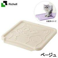 猫砂 リッチェル コロル 猫の砂取りマット ベージュ