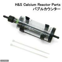 取寄せ商品 H&S CAリアクター用バブルカウンター