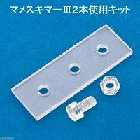 アウトレット品 マメデザイン マメスキマー3 2本使用キット 拡張部品 訳あり