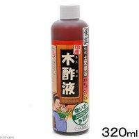 日本漢方研究所 純粋木酢液 320ml 木酢液 消臭 入浴剤