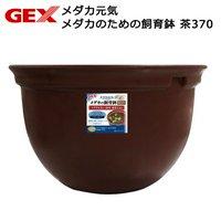 GEX メダカ元気 メダカのための飼育鉢 茶370