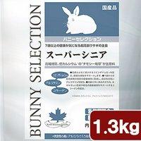 イースター バニーセレクション スーパーシニア 1.3kg うさぎ フード 超高齢うさぎ 超高齢
