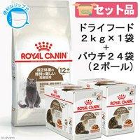 ロイヤルカナン 猫 適正体重を維持したい12歳以上の猫ドライウェットセット ドライ2kg×1袋 ジップ付 + パウチ85g×24袋