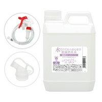 水だけだから安心安全 除菌消臭水 強酸性水 ペットのお手入れ用 2L 高性能ホースノズルセット