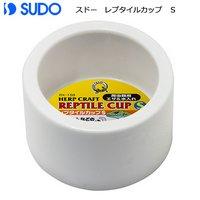 スドー レプタイルカップ S