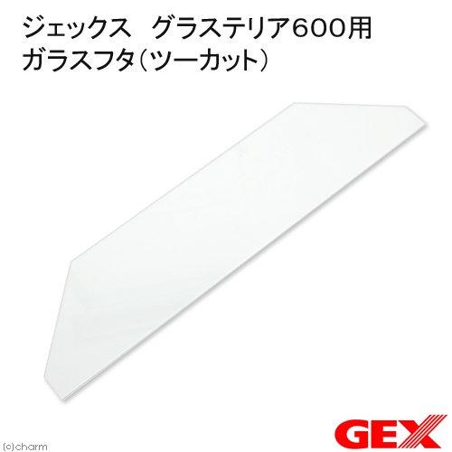 ジェックス グラステリア600用 ガラスフタ (ツーカット)(幅58×奥行14.2cm、厚さ3mm)