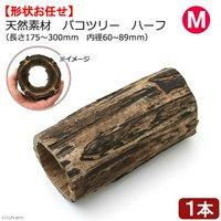 天然素材 パコツリー ハーフ M(長さ175~300mm 内径60~89mm)