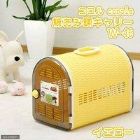 リッチェル コロル籐あみ調キャリー W46 黄 小型犬 猫 うさぎ キャリーケース キャリーバッグ(5kgまで)