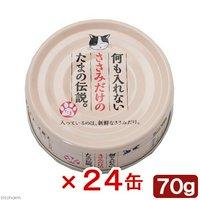 三洋食品 何も入れないささみだけのたまの伝説 70g 24缶入り