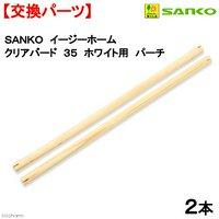 三晃商会 SANKO イージーホーム クリアバード35用 パーチ(2本)