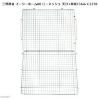 三晃商会 SANKO イージーホーム60ローメッシュ用 天井+背面パネル C22TB