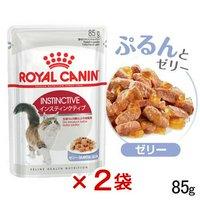 ロイヤルカナン 猫 インスティンクティブ ゼリー 成猫用 85g×2袋 9003579309513