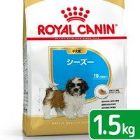 ロイヤルカナン シーズー 子犬用 1.5kg 3182550722605 ジップ付