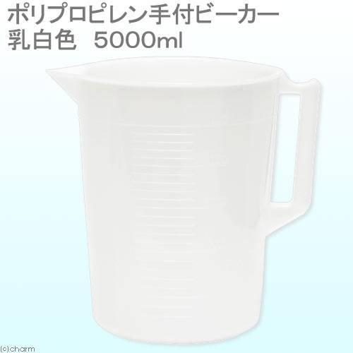 ポリプロピレン手付ビーカー・乳白色 5000mL