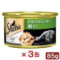 シーバ デリ お魚のほぐし身に鯛添え 85g(缶詰) キャットフード シーバ 3缶入