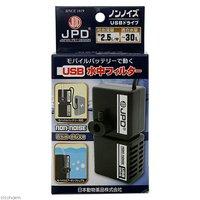日本動物薬品 ニチドウ ノンノイズ USB 水中フィルター 超小型