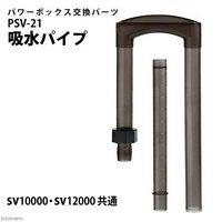 コトブキ工芸 kotobuki PSV-21 吸水パイプ SV10000/12000用