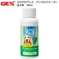GEX さわやかブレス デンタルウォーター 成犬用 59ml