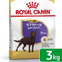 ロイヤルカナン ラブラドールレトリバー ステアライズド 成犬高齢犬用 3kg ジップ付