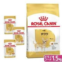 ロイヤルカナン チワワ 成犬用 ドライフード 1.5kg ジップ付 + パウチ 3袋
