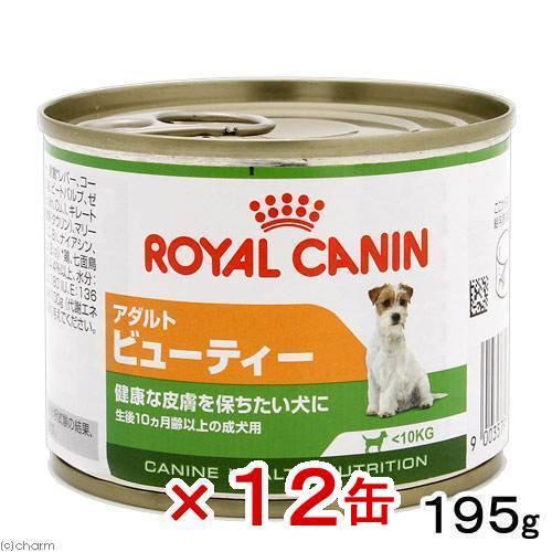 ロイヤルカナン アダルト ビューティ 195g 9003579311486 お一人様5点限り 1箱12缶