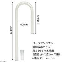 リーフオリジナル 吸水パイプ クリア 高さ36cm水槽用 (直径16/22のホース用) 半透明 乳白色 + クリアストレーナー