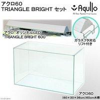 オールガラス60cm水槽 スーパークリア アクロ60S TRIANGLE LED BRIGHT セット