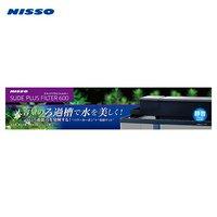 ニッソー スライドプラスフィルター 600