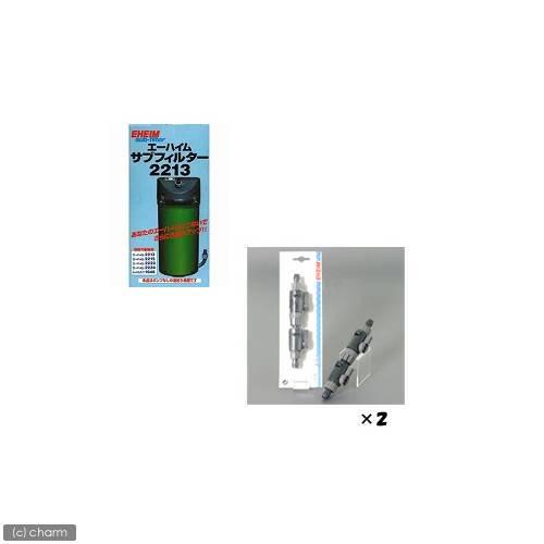 エーハイム サブフィルター 2213 + ダブルタップ 直径12/16 2本セット メーカー保証期間1年 沖縄別途送料