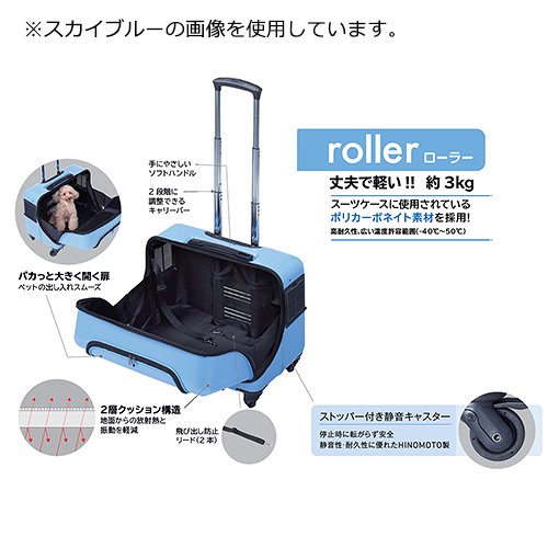 GEX OSOTOキャリー roller ホワイト