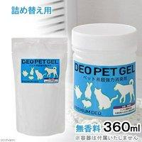 DEO PET GEL 詰め替え用 360ml ペット用超強力消臭剤 抗菌無香料 消臭