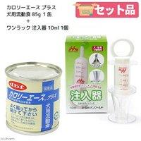 デビフ カロリーエースプラス 犬用流動食 85g缶 + 森乳 ワンラック 注入器(注射器型注入式)10ml 2種セット