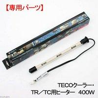 TECOクーラーTR/TC用ヒーター 400W