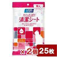 ライオン ペットキレイ ボディさっぱり 清潔シート 猫用 25枚×2個