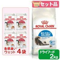 ロイヤルカナン 猫 室内長毛猫ドライウェットセット ドライ2kg×1袋 ジップ付 + パウチ85g×食べ比べ4袋