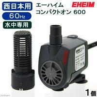 エーハイム コンパクトオン 600 60Hz 水中ポンプ 250~550L/h