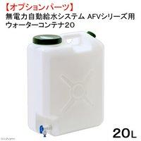 無電力自動給水システム AFVシリーズ用 ウォーターコンテナ20 20L