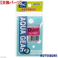 コトブキ工芸 kotobuki K-182 プロフィットフィルターX2X3用 Oリング 交換パーツ