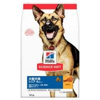 ヒルズ サイエンスダイエット ドッグフード シニア 6歳以上 大型犬種用 高齢犬用 チキン 12kg