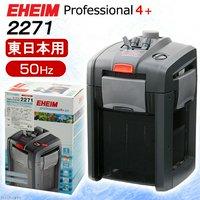50Hz エーハイム プロフェッショナル4+ 2271 50Hz 東日本用 メーカー保証期間3年
