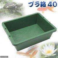 プラ箱40 緑(W61×D47×H20cm 約40L)
