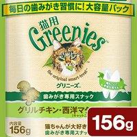 グリニーズ 猫用 グリルチキン西洋マタタビ風味(キャットニップ) 156g 正規品