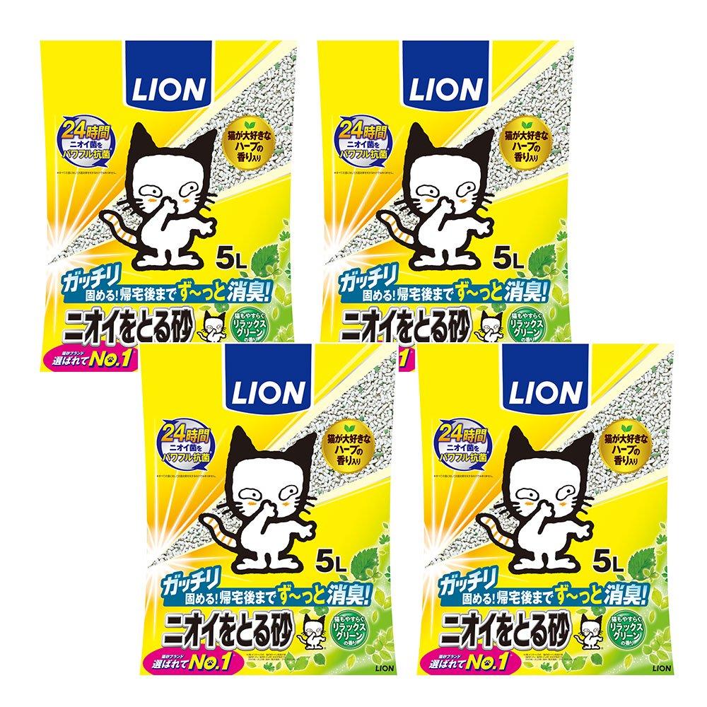 箱売り お一人様1点限り ライオン ニオイをとる砂 リラックスグリーンの香り 5L 猫砂 固まる 燃やせる 1箱4袋入
