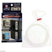 日本動物薬品 ニチドウ ノンノイズ USB 水中フィルター + 透明ホース1m