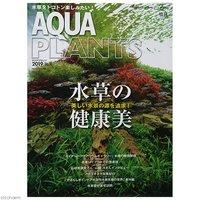 アクアプランツ NO.16 2019 書籍 水草