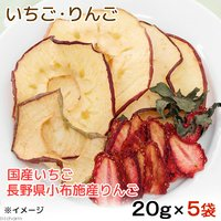 5袋セット 国産いちご&長野県小布施産りんご 20g×5袋