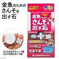 日本動物薬品 ニチドウ 金魚のためのさんそを出す石 L1個入り 1ヶ月タイプ カルキを取る石付き