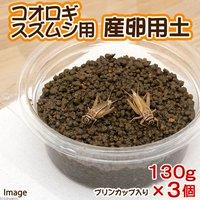 コオロギスズムシ用 産卵用土 3個セット コオロギ 鈴虫 繁殖 産卵床